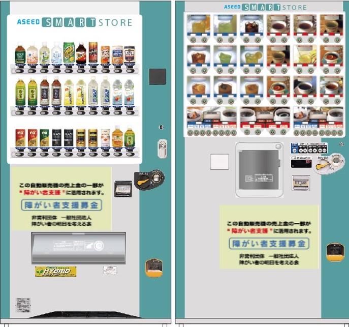 募金自動販売機のイメージ